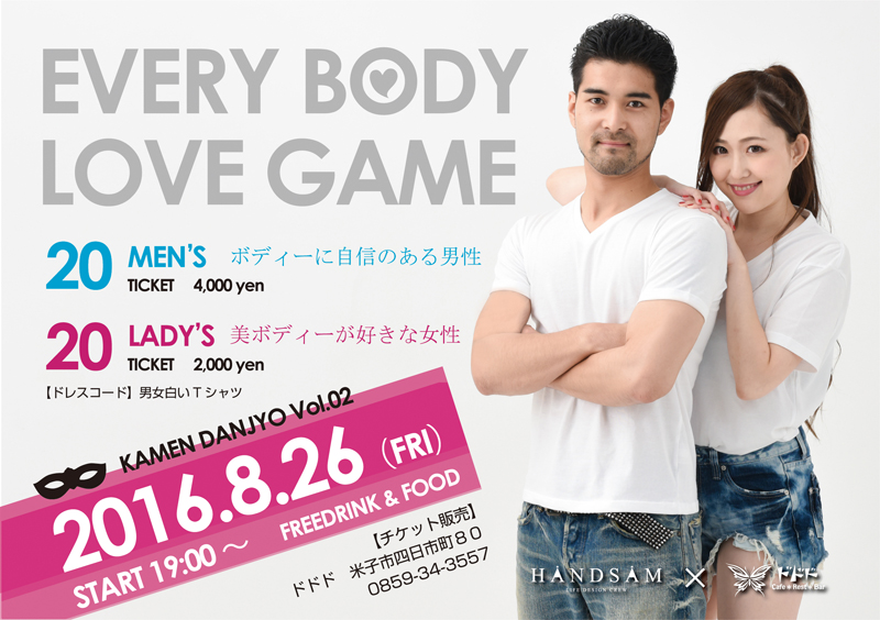 everybodylovegame800